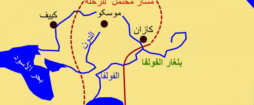 Dal deserto alle steppe nordiche: il viaggio di Ahmad ibn Fadlan